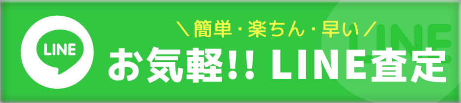 LINE査定申し込み