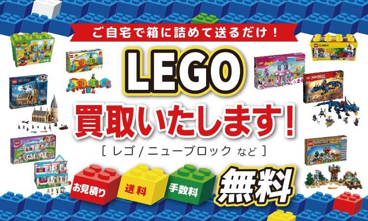 レゴブロック 高価買取 致します!