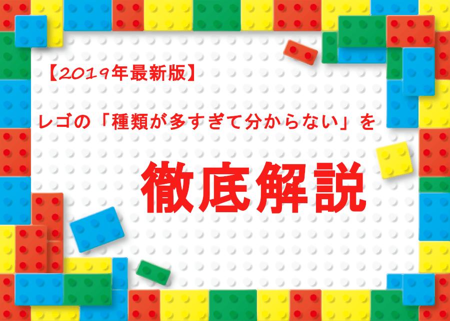 レゴ 種類