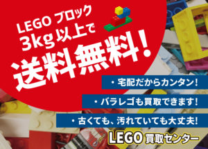 レゴ買取センターの送料無料バナー