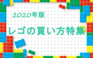 legoの買い方サムネイル