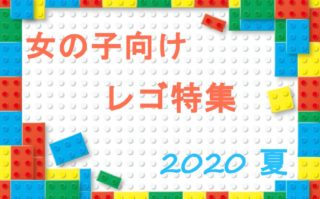 LEGO女の子向けバナー