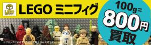 LEGOミニフィグ買取800円