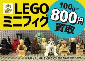 LEGOミニフィグ買取