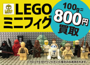 LEGO買取センター宣伝
