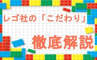 LEGO こだわり サムネ