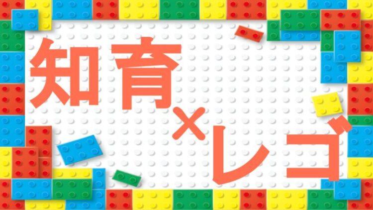 レゴ 知育