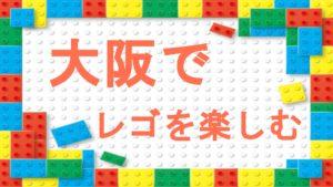 LEGO 大阪 楽しむ