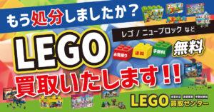 レゴ宅配買取HPバナー